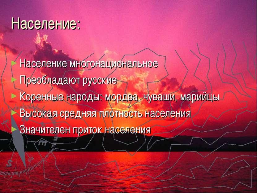 Население: Население многонациональное Преобладают русские Коренные народы: м...