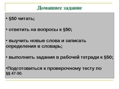 Домашнее задание §50 читать; ответить на вопросы к §50; выучить новые слова и...