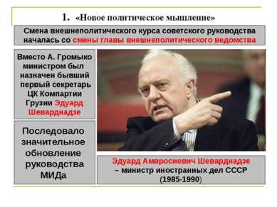 1. «Новое политическое мышление» Смена внешнеполитического курса советского ...