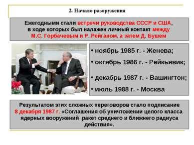 2.Начало разоружения Ежегодными стали встречи руководства СССР и США, в ходе...