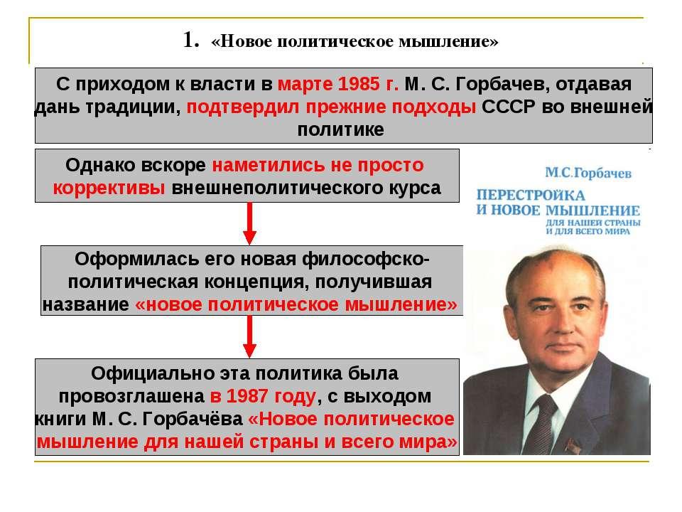 1. «Новое политическое мышление» С приходом к власти в марте 1985 г. М. С. Г...
