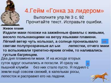 4.Гейм «Гонка за лидером» Выполните упр.№ 3 с. 92 Прочитайте текст. Исправьте...
