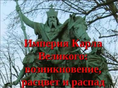 Империя Карла Великого: возникновение, расцвет и распад