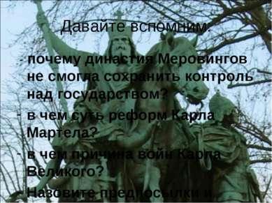 Давайте вспомним: - почему династия Меровингов не смогла сохранить контроль н...
