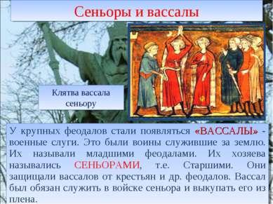 Сеньоры и вассалы У крупных феодалов стали появляться «ВАССАЛЫ» - военные слу...
