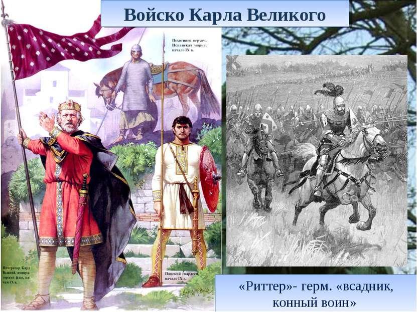 Войско Карла Великого «Риттер»- герм. «всадник, конный воин»