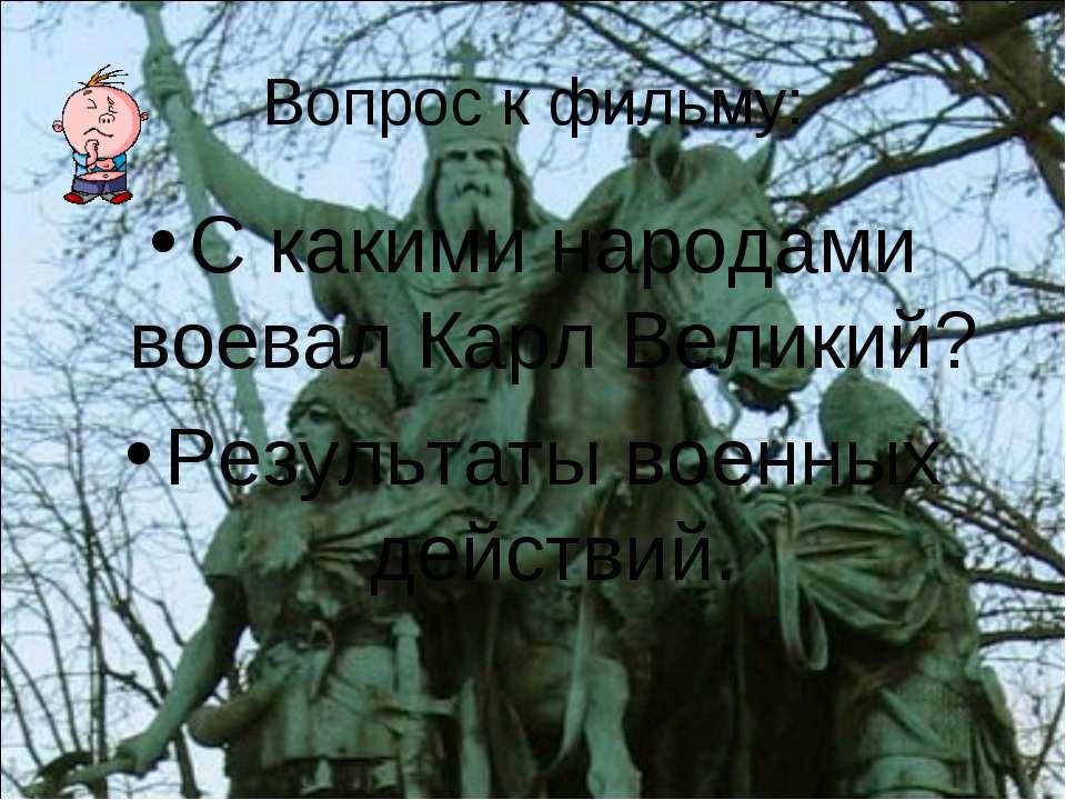 Вопрос к фильму: С какими народами воевал Карл Великий? Результаты военных де...