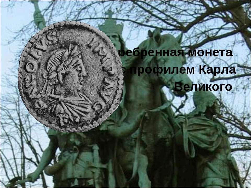 Серебренная монета с профилем Карла Великого