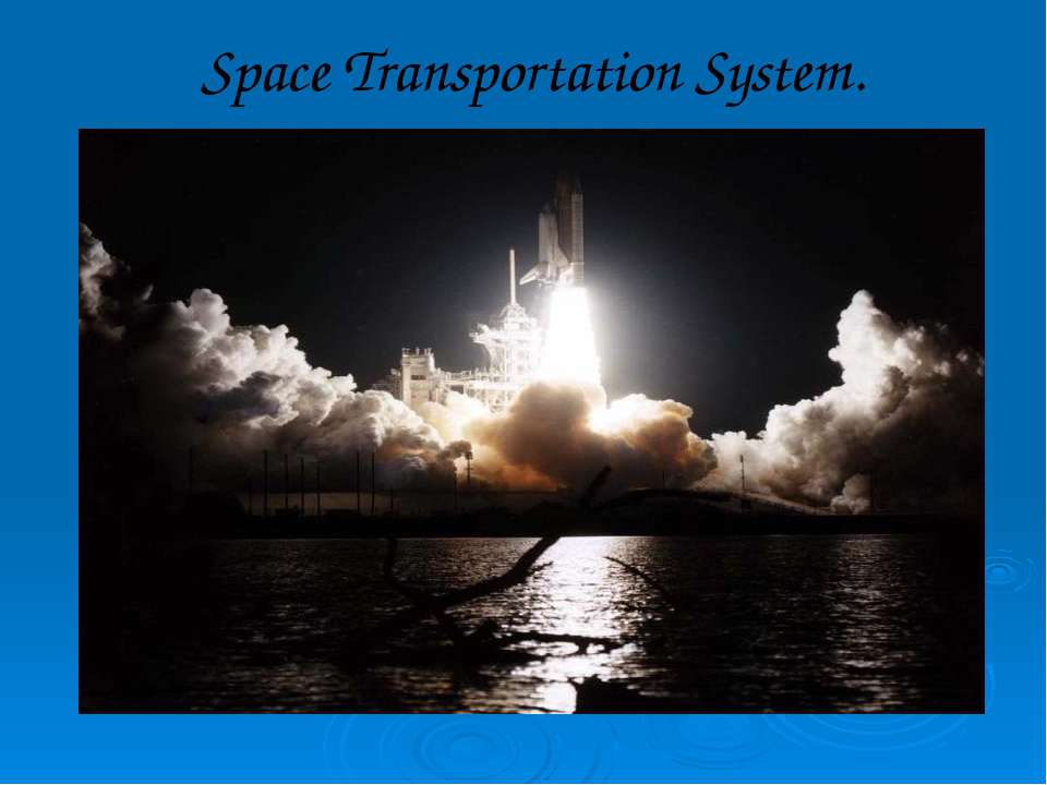 Space Transportation System.
