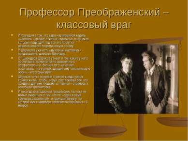 Профессор Преображенский – классовый враг И трагедия в том, что едва научивши...