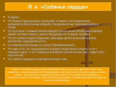 Я думаю… Что Михаил Афанасьевич показывает в повести, что человечество оказыв...