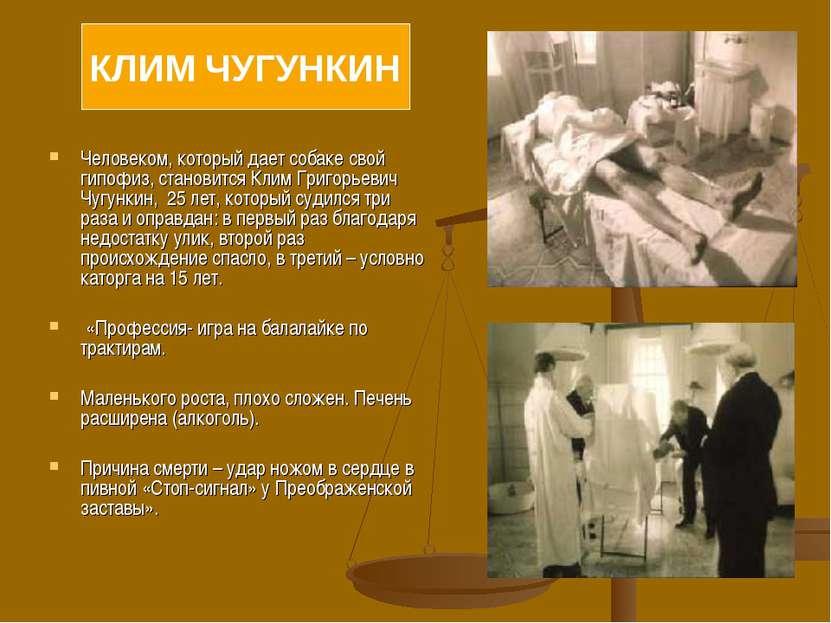 Человеком, который дает собаке свой гипофиз, становится Клим Григорьевич Чугу...