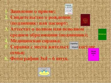 Заявление о приеме; Свидетельство о рождении (подлинник) или паспорт; Аттеста...