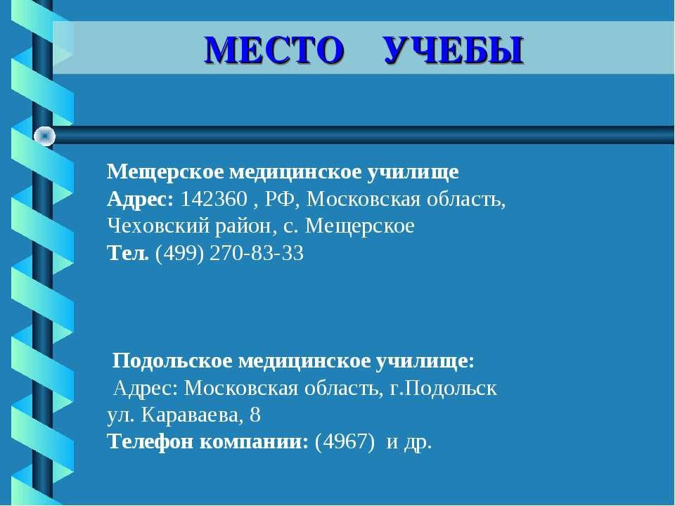 МЕСТО УЧЕБЫ Мещерское медицинское училище Адрес: 142360 , РФ, Московская обла...