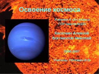 Освоение космоса Ученики 4 «А» класса ГОУ школа №221 Касаткин Алексей Богомол...