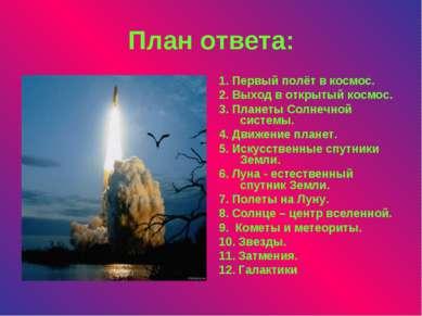 План ответа: 1. Первый полёт в космос. 2. Выход в открытый космос. 3. Планеты...
