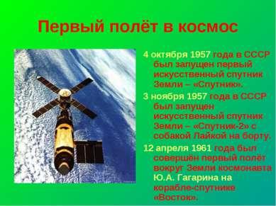 Первый полёт в космос 4 октября 1957 года в СССР был запущен первый искусстве...