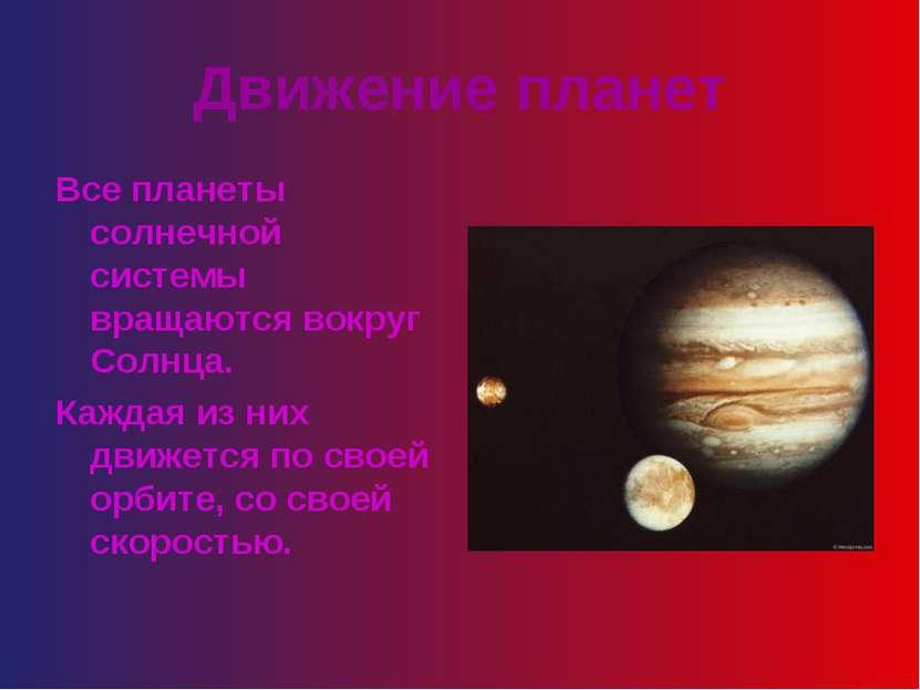 Движение планет Все планеты солнечной системы вращаются вокруг Солнца. Каждая...