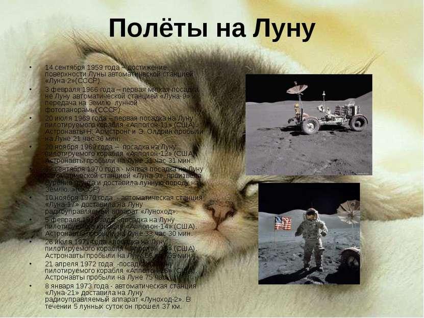 Полёты на Луну 14 сентября 1959 года – достижение поверхности Луны автоматиче...