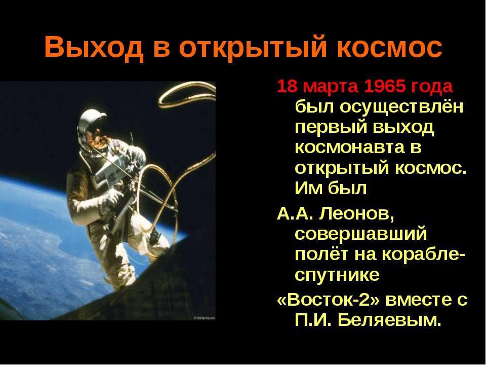 Выход в открытый космос 18 марта 1965 года был осуществлён первый выход космо...