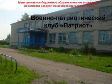 Муниципальное бюджетное образовательное учреждение Вазьянская средняя общеобр...