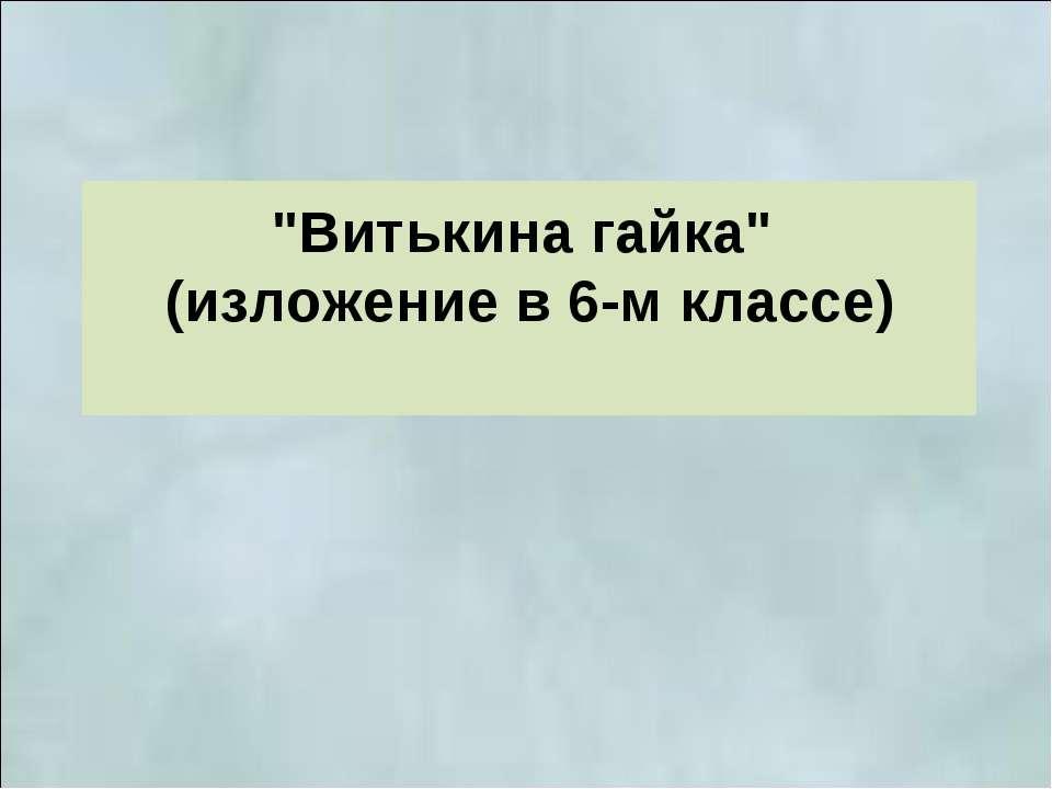 """""""Витькина гайка"""" (изложение в 6-м классе)"""