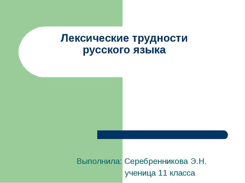 Лексические трудности русского языка Выполнила: Серебренникова Э.Н. ученица 1...