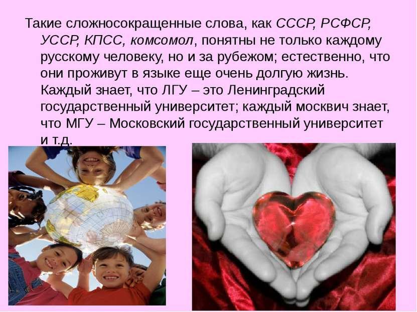 Такие сложносокращенные слова, как СССР, РСФСР, УССР, КПСС, комсомол, понятны...