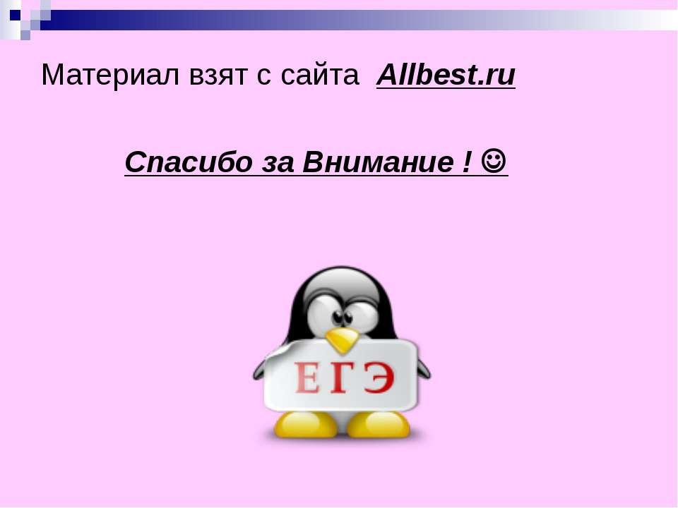 Материал взят с сайта Allbest.ru Спасибо за Внимание !