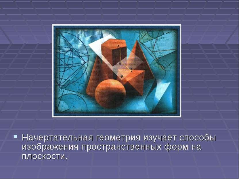 Начертательная геометрия изучает способы изображения пространственных форм на...