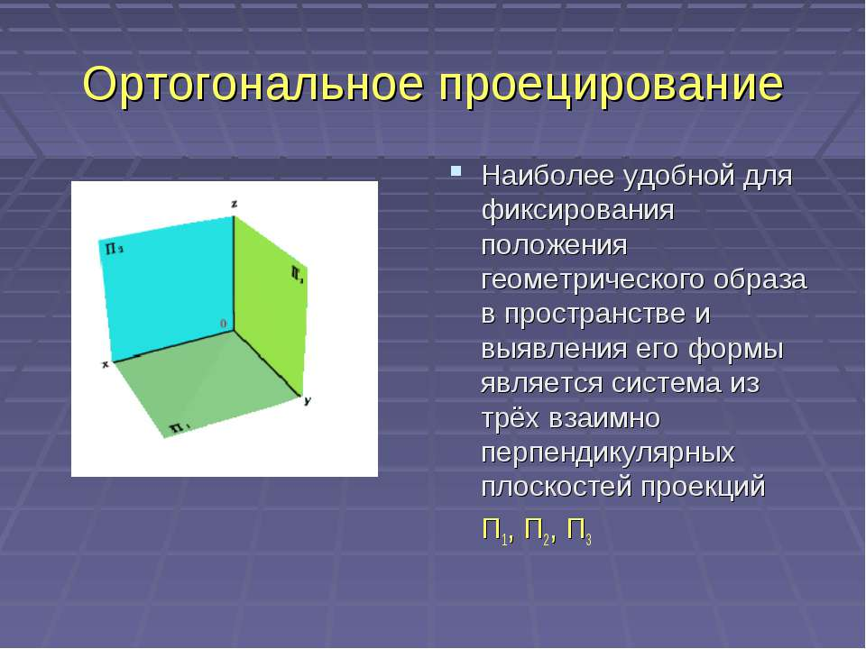 Ортогональное проецирование Наиболее удобной для фиксирования положения геоме...