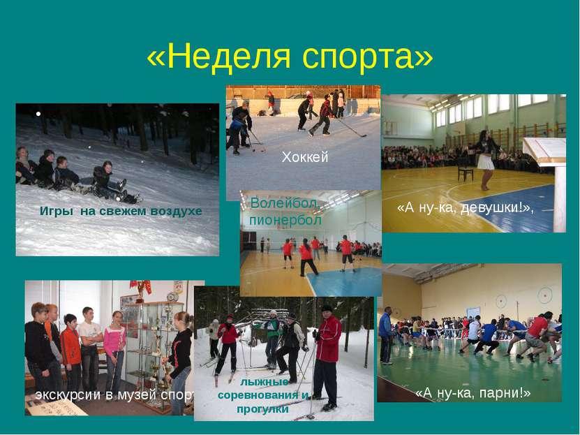 «Неделя спорта» «А ну-ка, парни!» экскурсии в музей спорта лыжные соревновани...