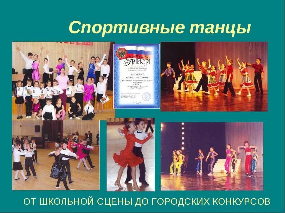 Спортивные танцы ОТ ШКОЛЬНОЙ СЦЕНЫ ДО ГОРОДСКИХ КОНКУРСОВ