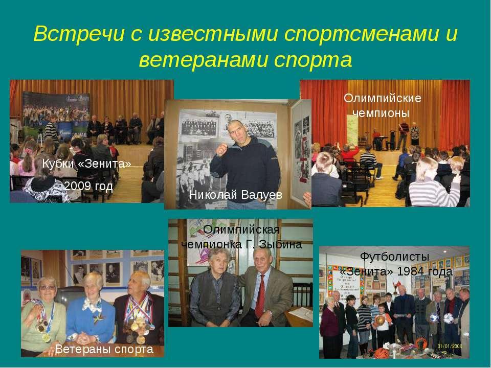 Встречи с известными спортсменами и ветеранами спорта Кубки «Зенита» 2009 год...