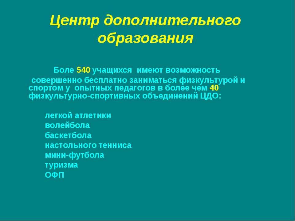 Реферат По Физкультуре Лечебная Физкультура
