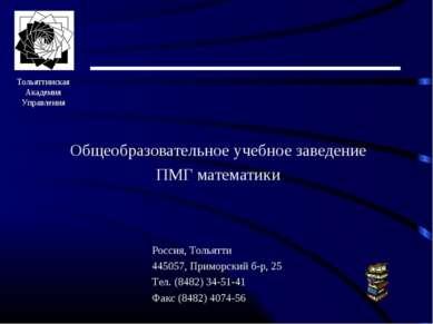 Общеобразовательное учебное заведение ПМГ математики Россия, Тольятти 445057,...