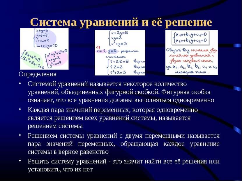 Система уравнений и её решение Определения Системой уравнений называется неко...