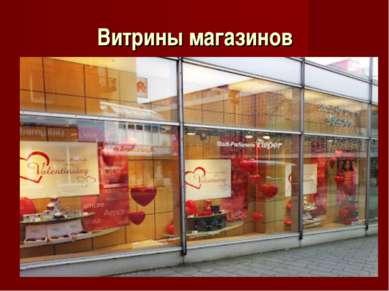 Витрины магазинов