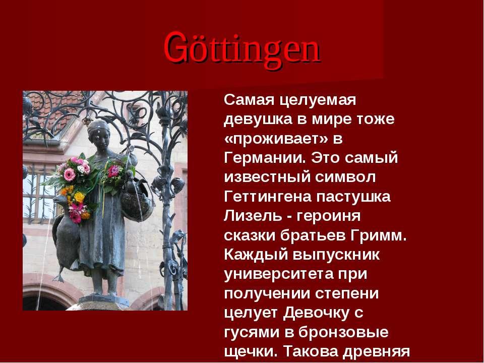Göttingen Самая целуемая девушка в мире тоже «проживает» в Германии. Это самы...