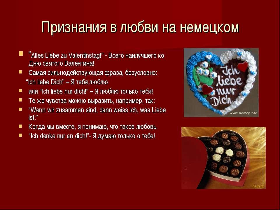 """Признания в любви на немецком """"Alles Liebe zu Valentinstag!"""" - Всего наилучше..."""