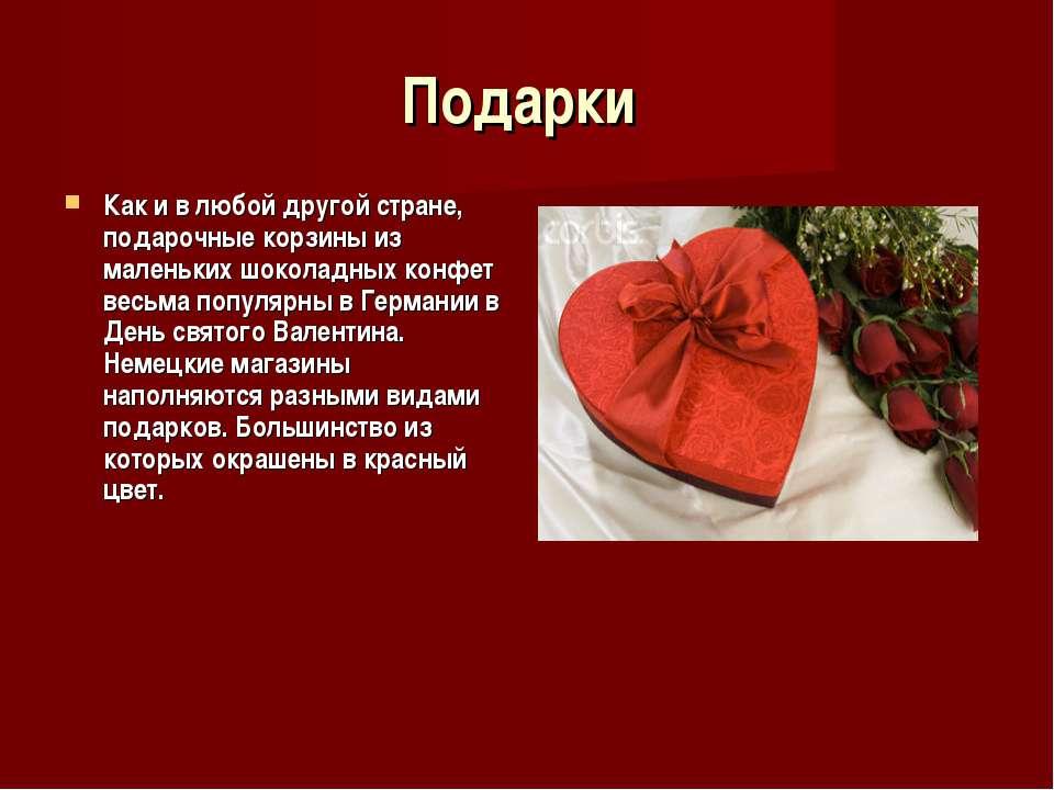 Подарки Как и в любой другой стране, подарочные корзины из маленьких шоколадн...