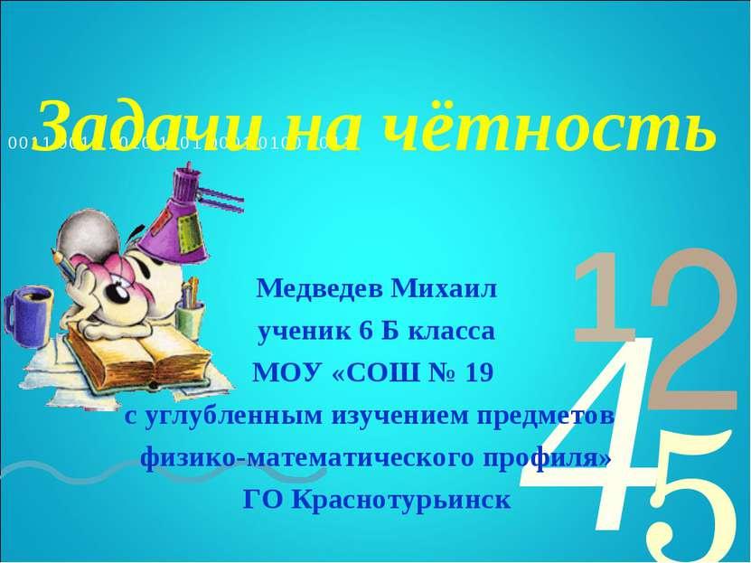 Задачи на чётность Медведев Михаил ученик 6 Б класса МОУ «СОШ № 19 с углублен...