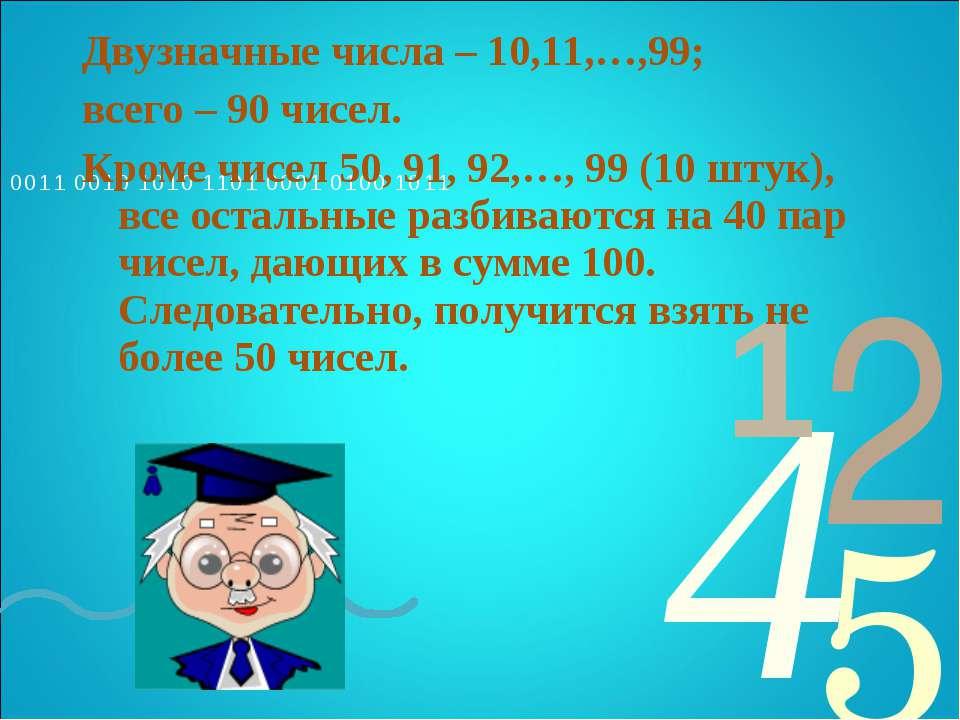 Двузначные числа – 10,11,…,99; всего – 90 чисел. Кроме чисел 50, 91, 92,…, 99...