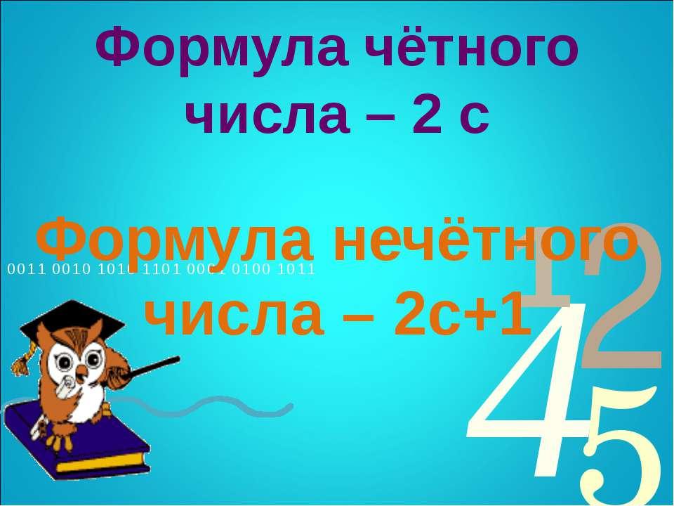 Формула чётного числа – 2 с Формула нечётного числа – 2с+1