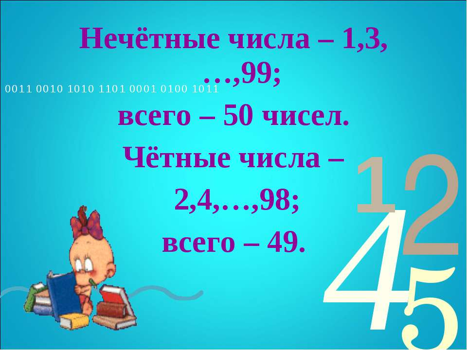 Нечётные числа – 1,3,…,99; всего – 50 чисел. Чётные числа – 2,4,…,98; всего –...