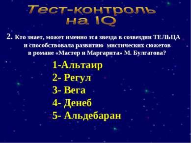 2. Кто знает, может именно эта звезда в созвездии ТЕЛЬЦА и способствовала раз...
