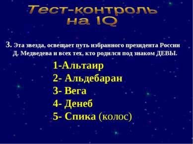 3. Эта звезда, освещает путь избранного президента России Д. Медведева и всех...