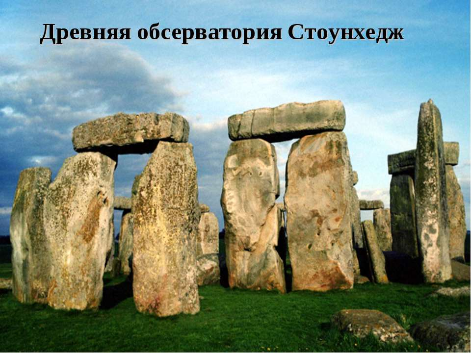 Древняя обсерватория Стоунхедж