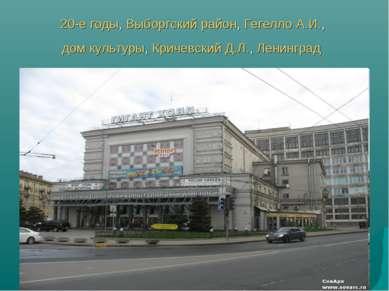 20-е годы, Выборгский район, Гегелло А.И., дом культуры, Кричевский Д.Л., Лен...