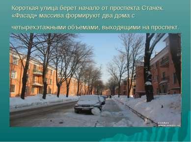 Короткая улица берет начало от проспекта Стачек. «Фасад» массива формируют дв...